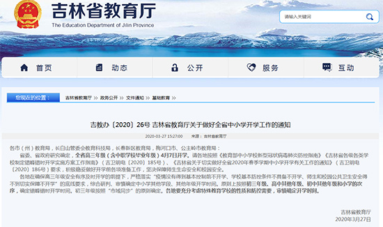 吉林省教育厅:高三年级4月7日开学审慎确定其他年级开学时间