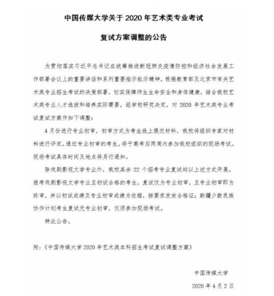 中传发布艺考复试方案调整公告4月线上专业初审