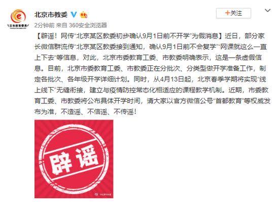 """辟谣!网传""""北京某区教委初步确认9月1日前不开学""""系假消息"""