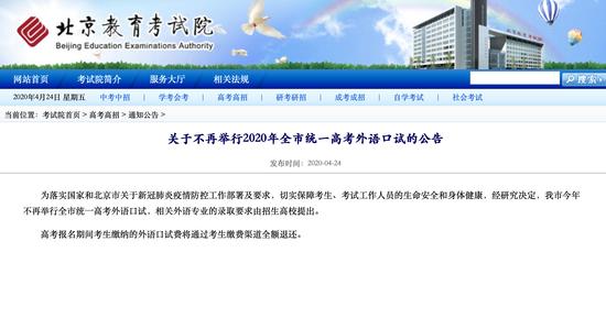 北京教育考试院消息:北京今年不再举行全市统一高考外语口试