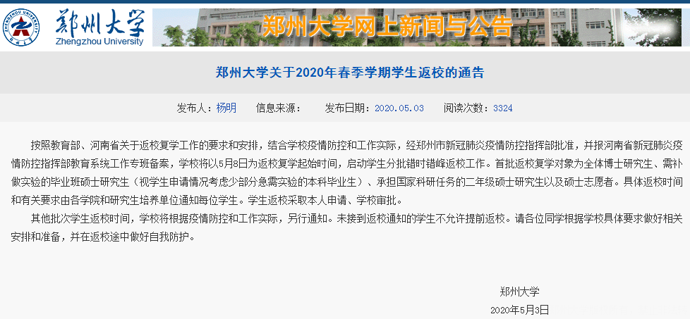 河南多所高校公布返校时间表 郑州大学5月8日起有序返校