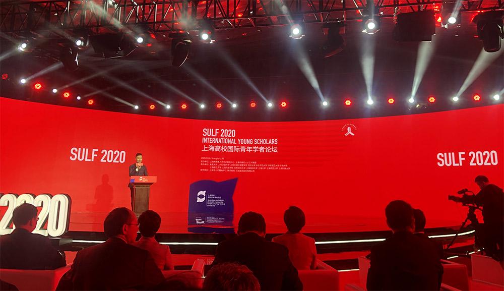 2020年上海高校国际青年学者论坛在线启动