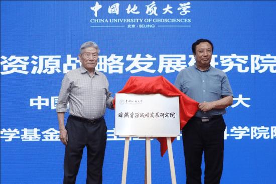 中国地质大学(北京)自然资源战略发展研究院成立