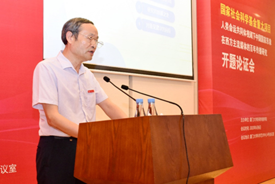"""国家社科基金重大项目""""人类命运共同体视阈下中国国家形象在西方主流媒体的百年传播研究""""开题论证会举行"""
