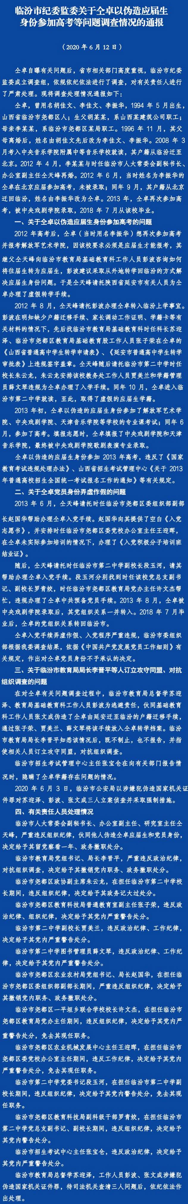 山西省纪委监委:仝卓应届生和党员身份均伪造仝天峰等一批人被处理
