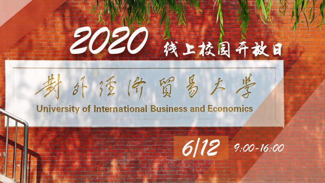 对外经济贸易大学:三省市新增提前批次招生多省一批实施零调剂政策