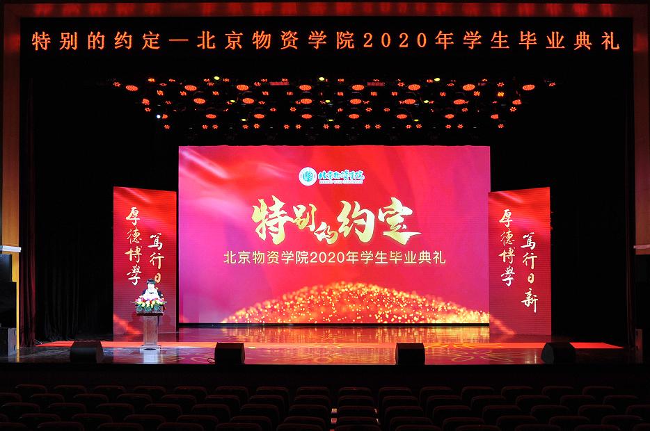 """北京物资学院2020届""""云毕业典礼""""举行"""