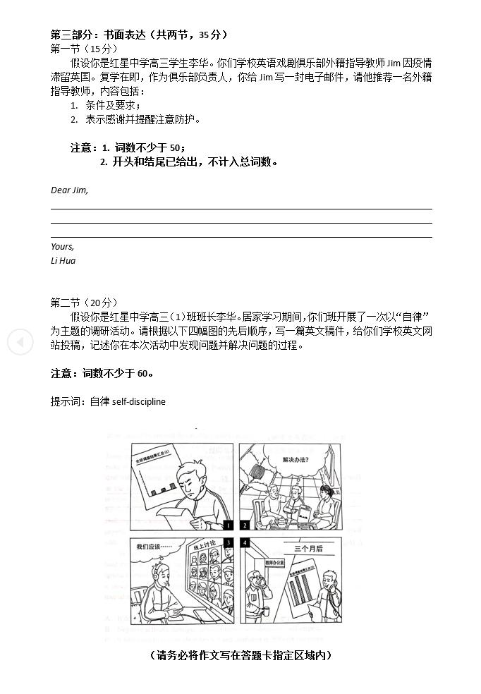 2020年高考北京市英语作文题公布