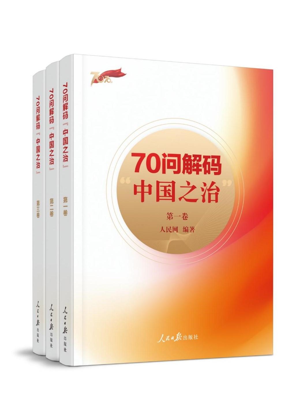 """《70问解码""""中国之治""""》出版""""一站式""""掌握时政热点"""