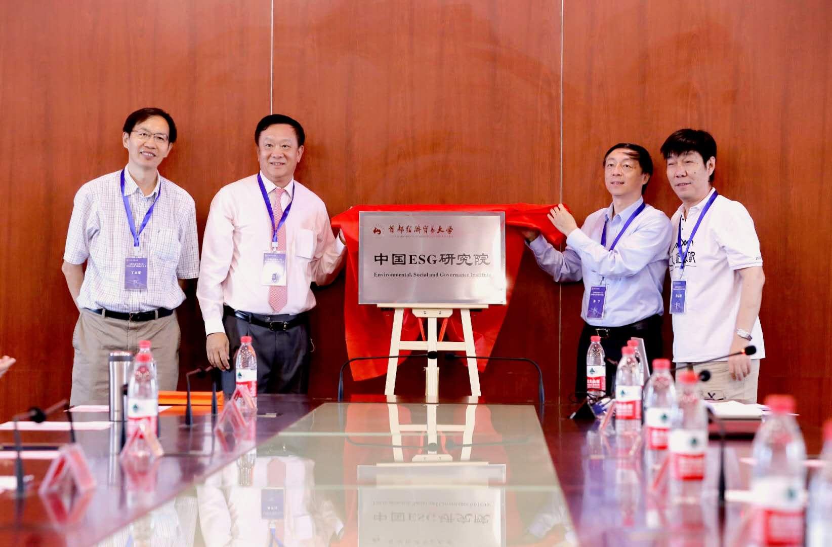 首经贸中国ESG研究院成立助力新时代经济高质量发展