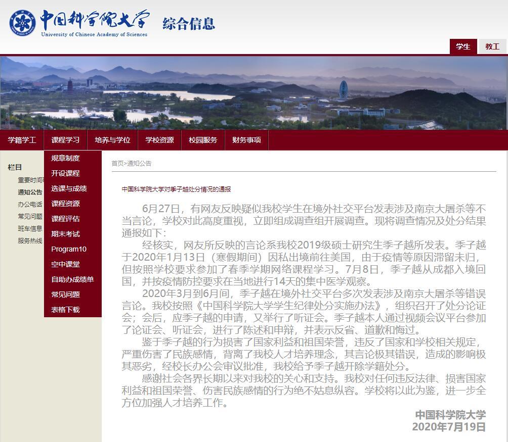 中科大硕士发表涉南京大屠杀等不当言论被开除