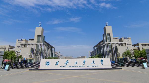 西安工业大学:注重学生军工品格锤炼强化工程实践能力培养