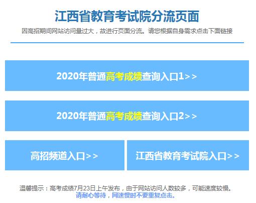 2020年江西高考成绩查询入口