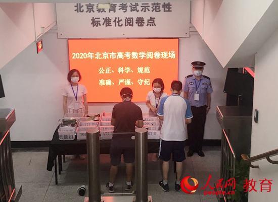 @北京高考生2020高考放榜倒计时你的成绩是这样评出的