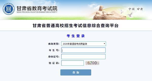 2020年甘肃高考成绩查询入口