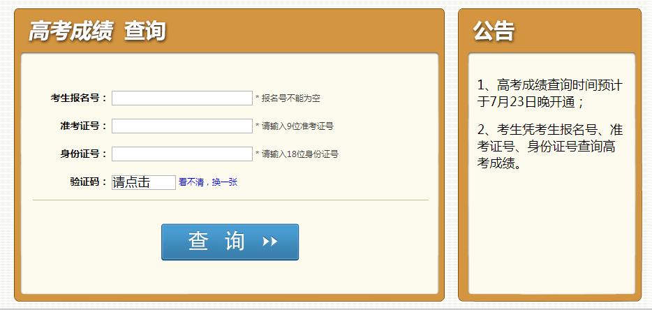 2020年四川高考成绩查询入口