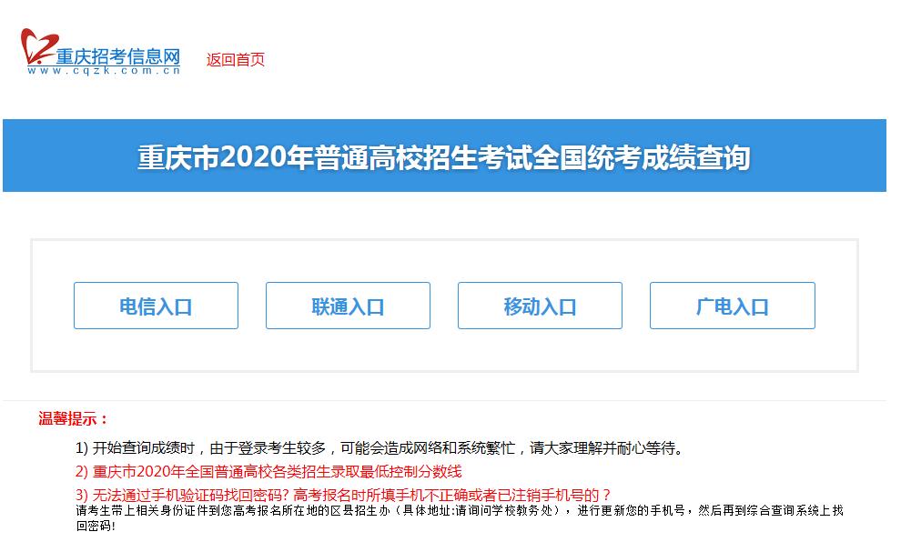 2020年重庆高考成绩查询入口