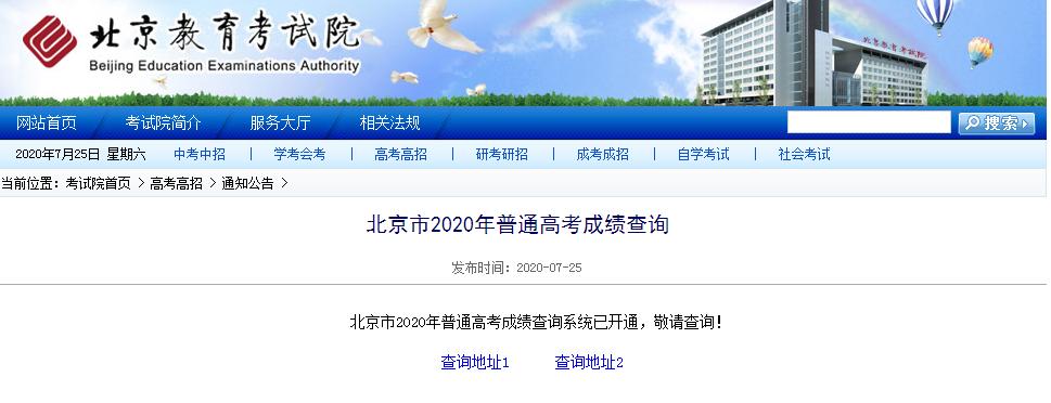 2020年北京高考成绩查询入口