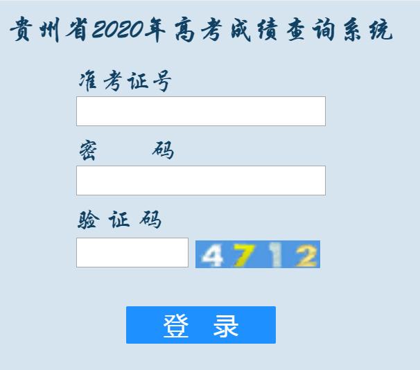 2020年贵州高考成绩查询入口