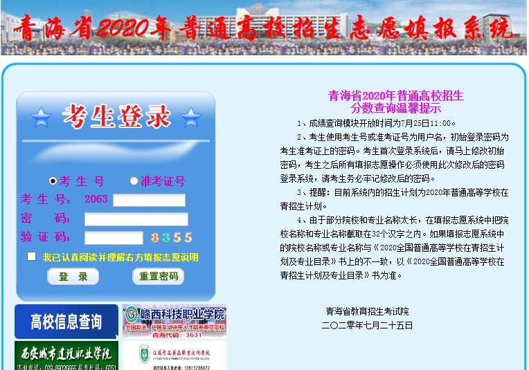 2020年青海省高考成绩查询入口