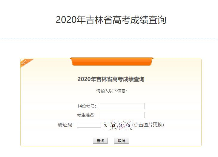 2020吉林省高考成绩查询入口