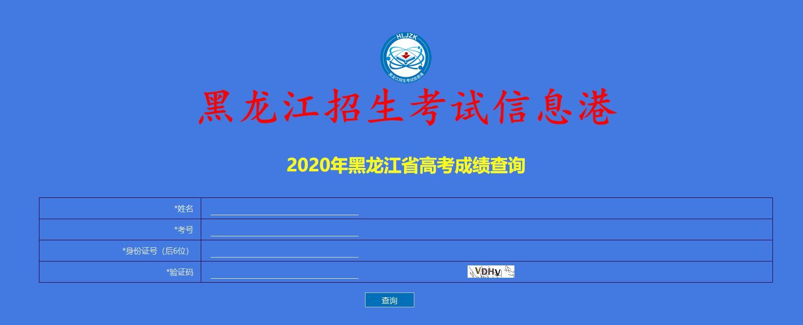 2020黑龙江高考成绩查询入口
