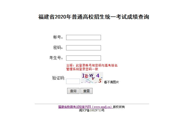 2020福建省高考成绩查询入口