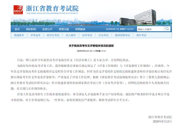 浙江省教育考试院:停止涉事教师参加高考评卷工作