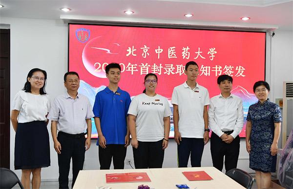 北京中医药大学签发第一封录取通知书