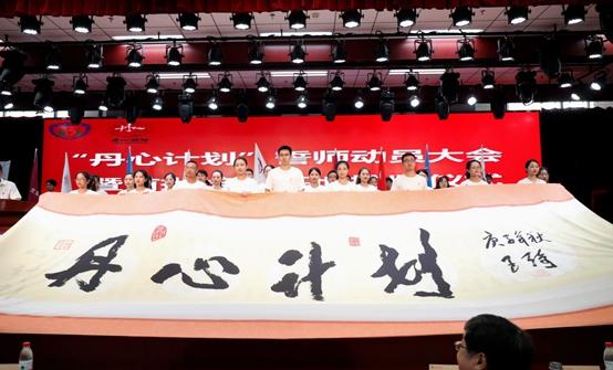 """北京中医药大学""""丹心计划""""百名硕士毕业生赴基层工作"""