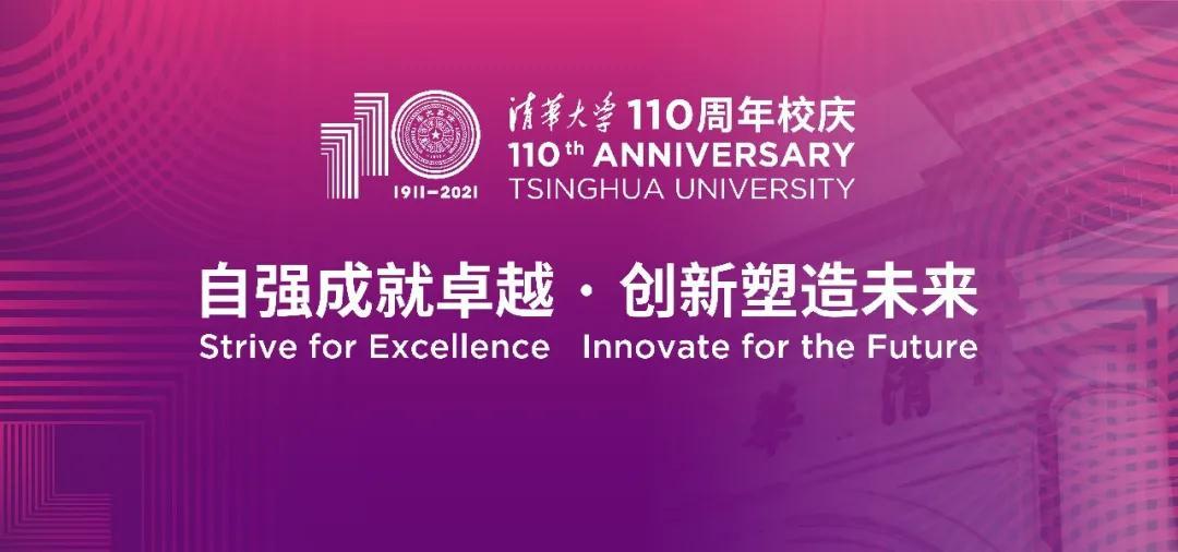 """清华大学庆祝建校110周年的主题:""""自强成就卓越,创新塑造未来"""""""