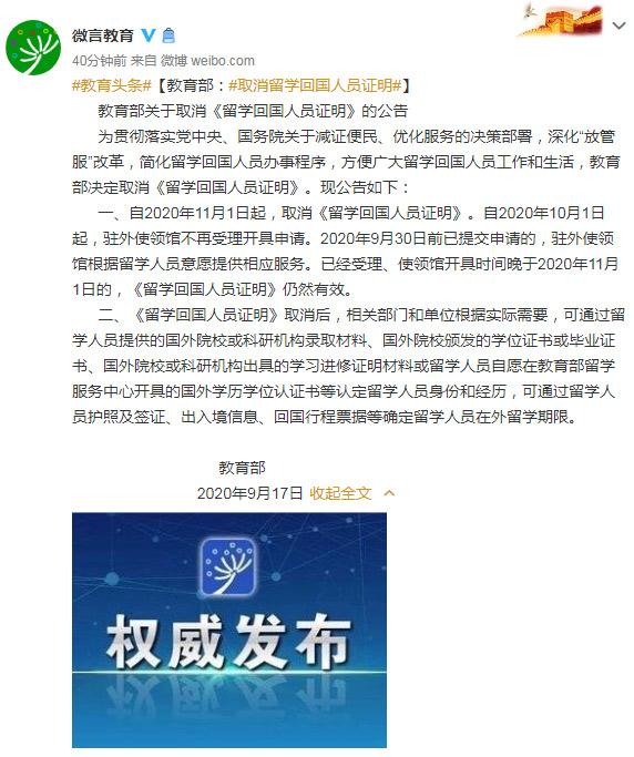 11月1日起驻外使领馆不再受理开具《留学回国人员证明》