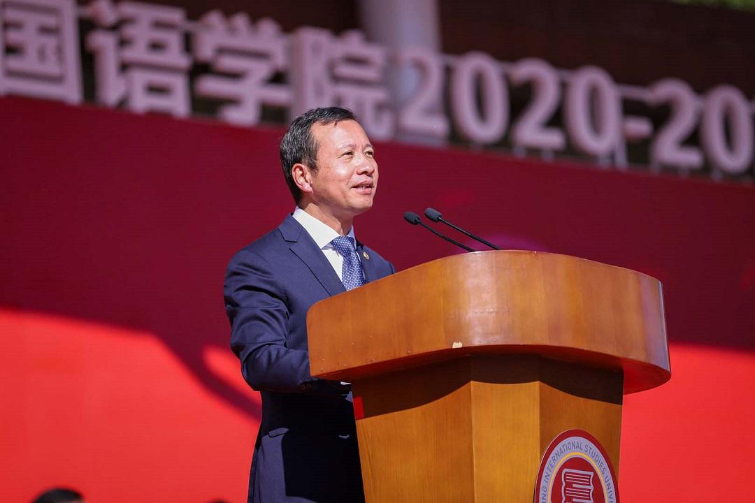 北京第二外国语学院校长计金标:行而不辍未来可期
