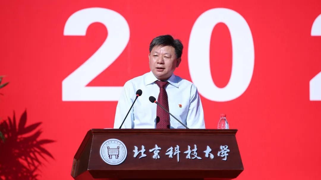 北京科技大学校长在开学典礼上发表《大学,朝向梦想的征途》的主题讲话