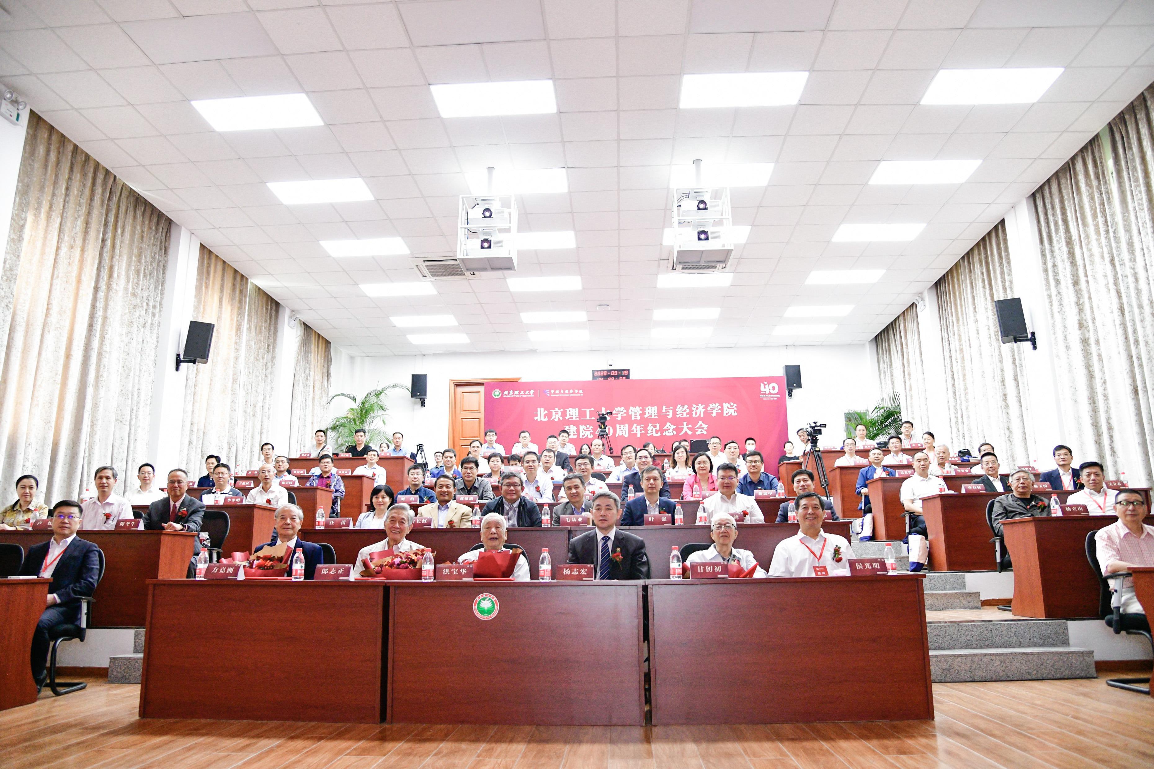 北京理工大学管经院建院40周年:忆管经征程,迈世界一流