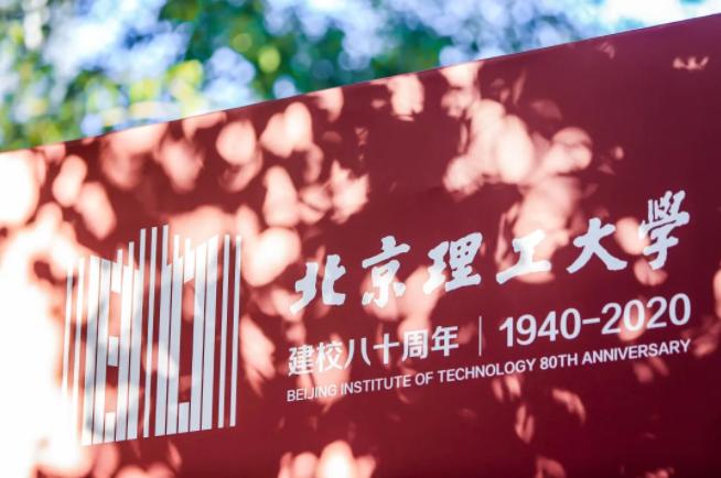 北京理工大学举办建校八十周年纪念大会