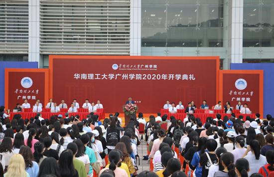 华南理工大学广州学院2020级新生开学典礼举行