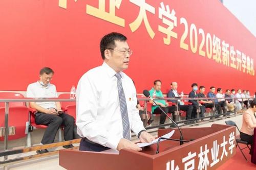 北京林业大学校长安黎哲:锤炼求学真本领,开创求知新境界