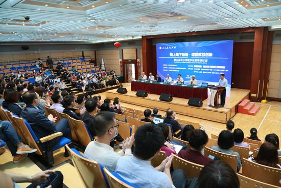 第五届中小学数字化教学研讨会在北京举行