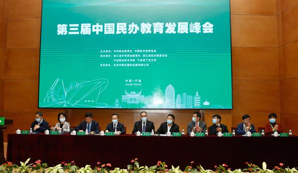 第三届中国民办教育发展峰会举办