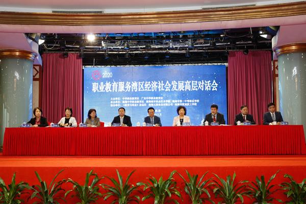 2020职业教育服务湾区经济社会发展高层对话会开幕