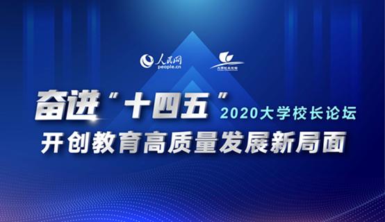 人民網2020大學校長論壇即將在南方科技大學舉行
