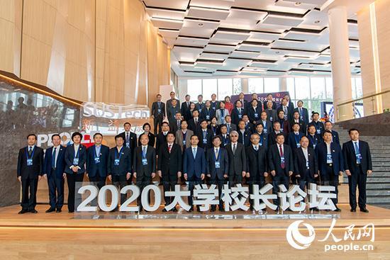 人民网2020大学校长论坛举行