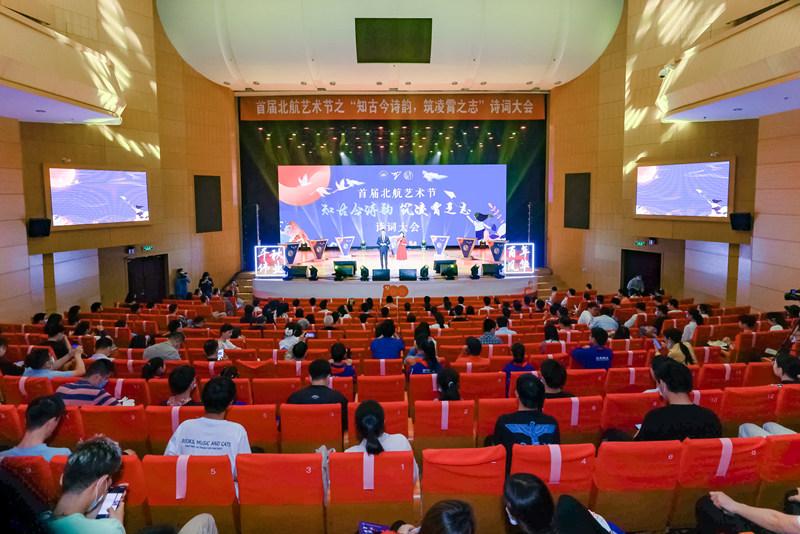 知古今诗韵筑凌霄之志――北京航空航天大学举办首届诗词大会