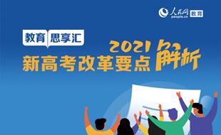 教育思享�R――2021新高考改革要�c(dian)解析