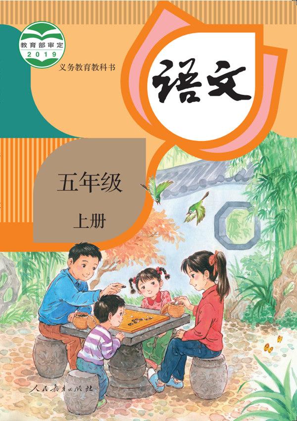 升学教育:小学语文课本封面由二胎变成三胎?人教社辟谣