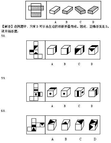 图形推理题 (5)