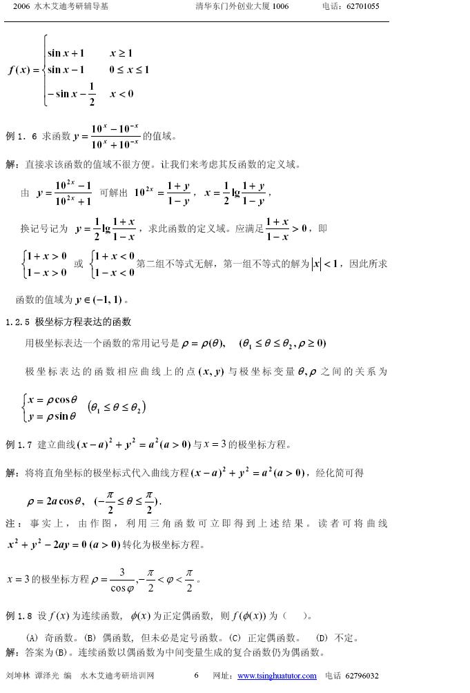 水木艾迪考研数学辅导:微积分(上) (6)