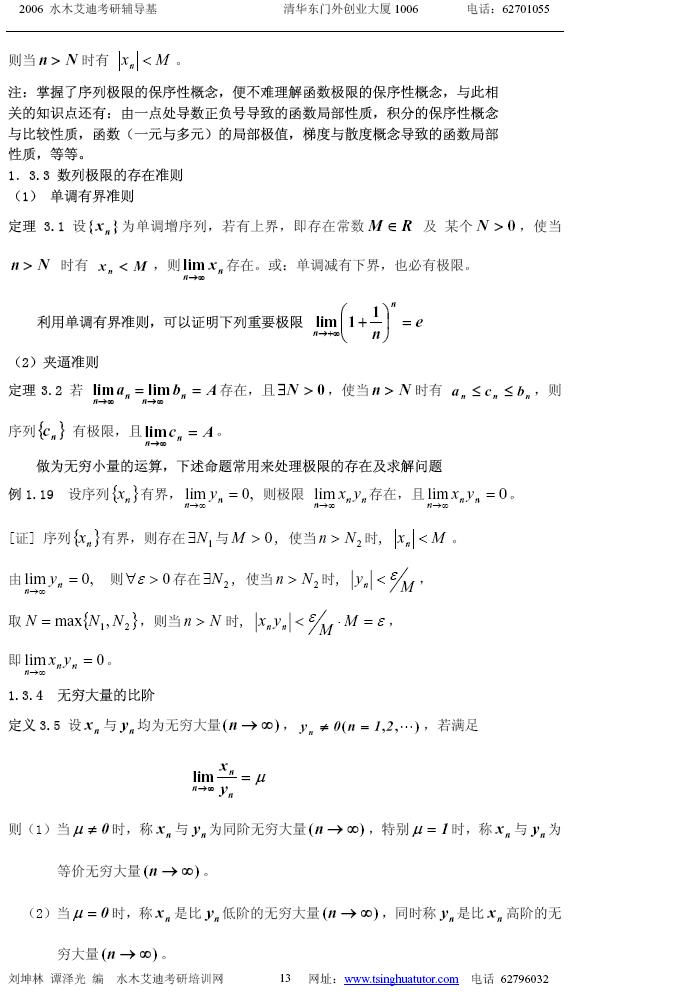 水木艾迪考研数学辅导:微积分(上) (13)