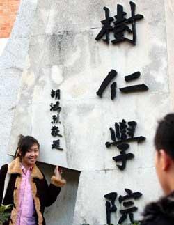 港树仁学院升格大学 成香港首间私立大学